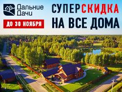 КП «Лесные озера» на Ярославском шоссе Большой выбор готовых домов.